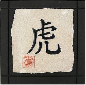 handmade chinese zodiac tiles
