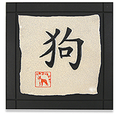 Year of the Dog Ceramic Tile