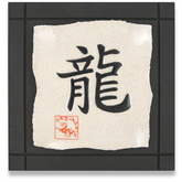 Year of the Dragon Ceramic Tile