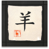 Year of the Goat Ceramic Tile