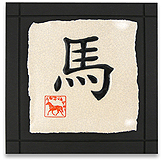 Year of the Horse Ceramic Tile
