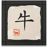 Year of the Ox Ceramic Tile