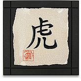 Year of the Tiger Ceramic Tile
